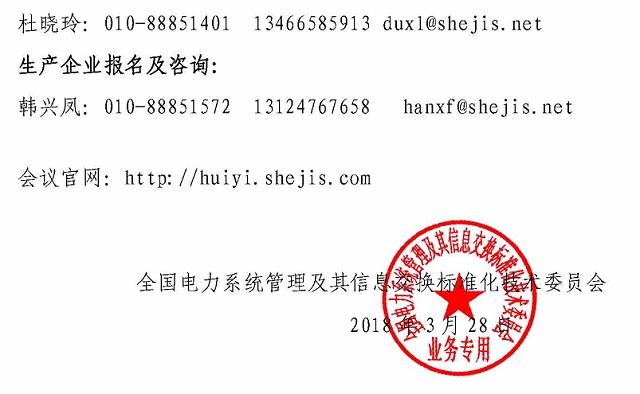 第九届配电自动化技术应用论坛文件通知_页面_3.jpg