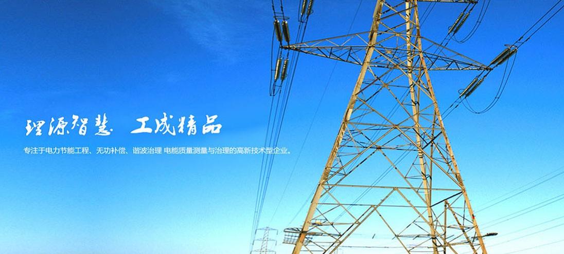 鸿燕电气-广告图1.jpg