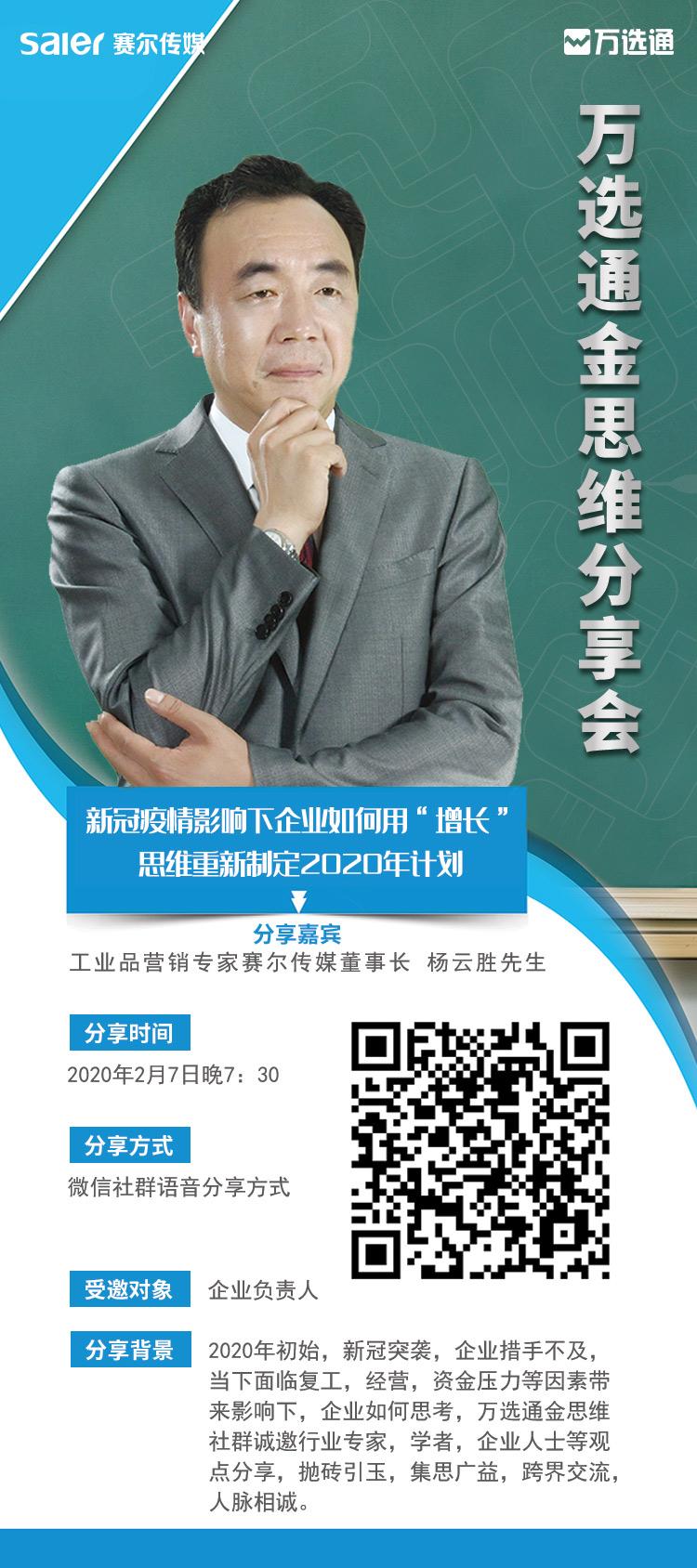 万选通金思维分享会海报)(1)(2)(1)(2).jpg