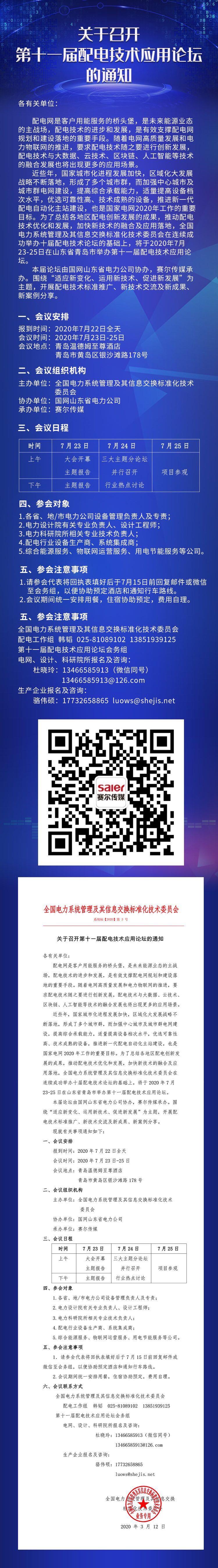 配电长图-电力微信文件(1).jpg