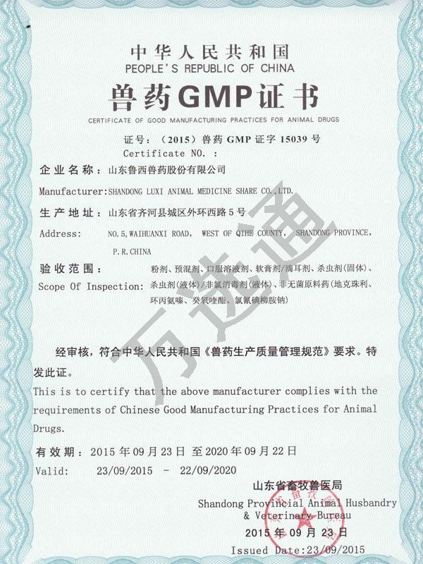 兽药GMP.jpg