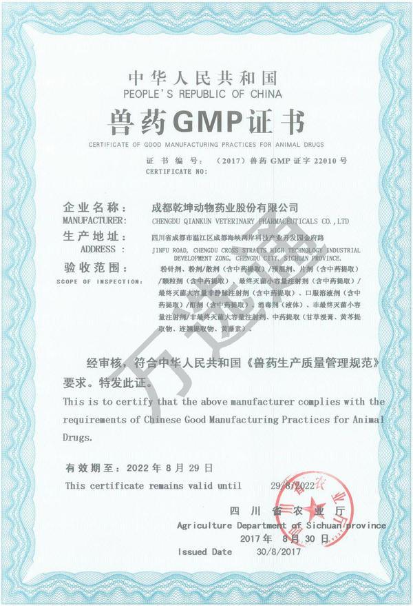 2 GMP证书.jpg