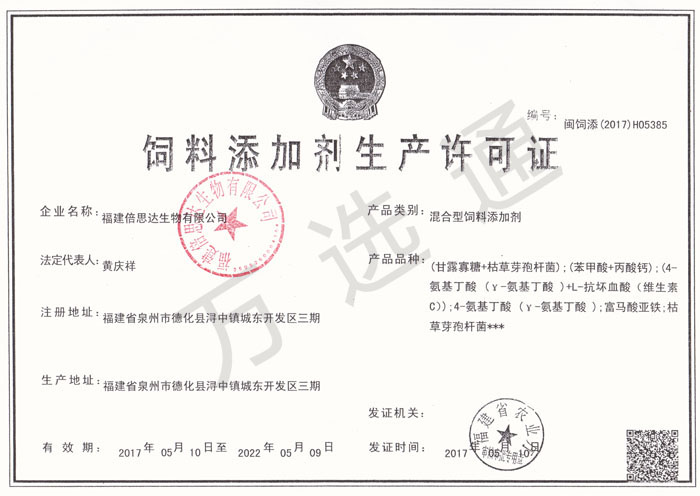 饲料添加剂生产许可证.jpg