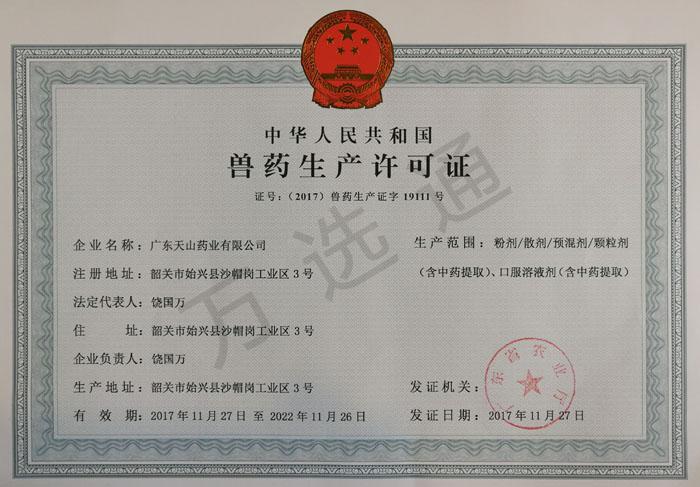 兽药生产许可证.jpg
