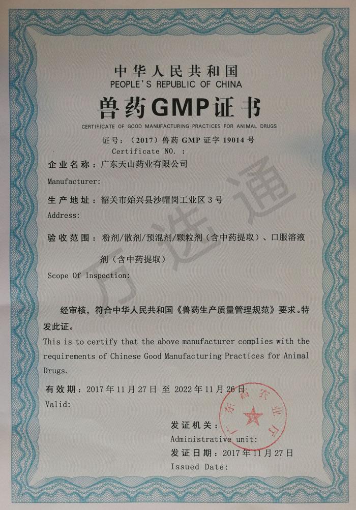 兽药GMP证书.jpg