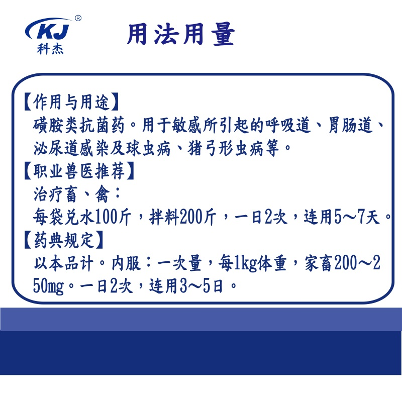 嘧啶钠主图2.jpg
