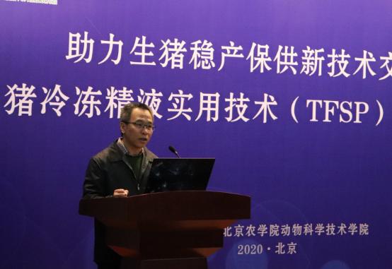 1_助力稳产保供恢复生猪生产新技术交流会在京召开新764.png