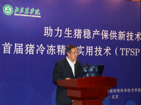 1_助力稳产保供恢复生猪生产新技术交流会在京召开新921.png