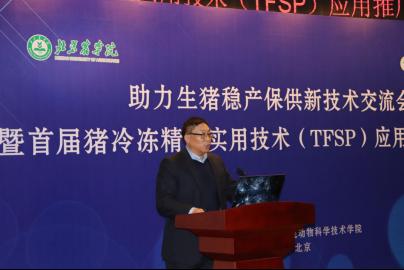 1_助力稳产保供恢复生猪生产新技术交流会在京召开新1231.png