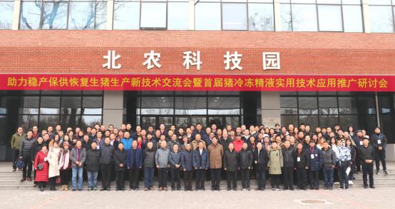 1_助力稳产保供恢复生猪生产新技术交流会在京召开新1643.png