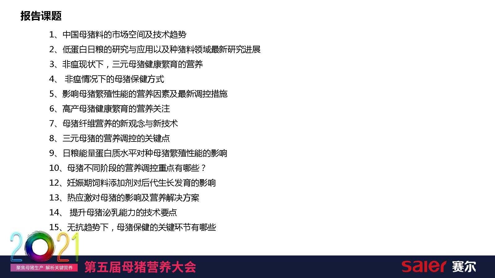 2021年第五届母猪营养论坛邀请函_页面_04.jpg
