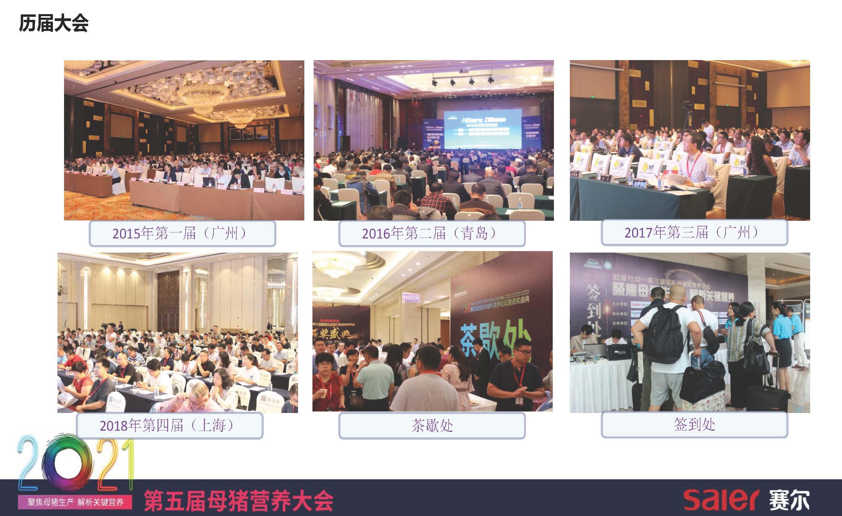 2021年第五届母猪营养论坛邀请函_页面_07.jpg